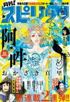 月刊!スピリッツ2016年9月号(2016年7月27日発売)