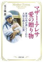 マザー・テレサ愛の贈り物世界の母が遺してくれた大切な教えと言葉