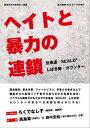 ヘイトと暴力の連鎖-反原連-SEALDs-しばき隊-カウンター (紙の爆弾2016年7月号増刊...