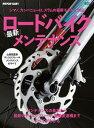 ロードバイク最新メンテナンス【電子書籍】...