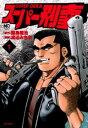 スーパー刑事 1【電子書籍】[ 渡辺みちお ]