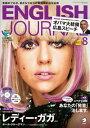 [音声DL付]ENGLISH JOURNAL (イングリッシュジャーナル) 2016年8月号【電子書籍】[ アルク ]