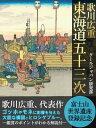 歌川広重 東海道五十三次【電子書籍】[ クールジャパン研究部 ]