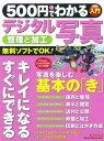 500円でわかる デジタル写真【電子書籍】