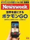 ニューズウィーク日本版 2016年8月2日2016年8月2日【電子書籍】