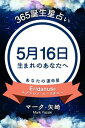 365誕生日占い〜5月16日生まれのあなたへ〜【電子書籍】[...