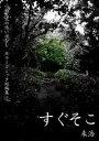 小松左京の怖いはなし ホラーコミック短編集(1)『すぐそこ』 未浩【電子書籍】[ 未浩 ]