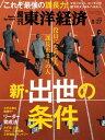 週刊東洋経済 2016年8月27日号【電子書籍】