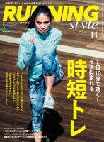 RunningStyle(ランニング・スタイル)2016年11月号Vol.92