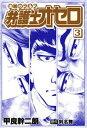 弁護士オセロ 3巻【電子書籍】[ 剣名舞 ]