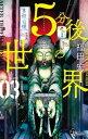 5分後の世界(3)【電子書籍】 福田宏