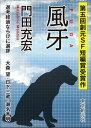 風牙 -Sogen SF Short Story Prize Edition-【電子書籍】[ 門田充