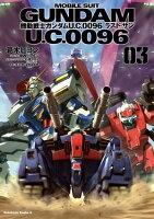 機動戦士ガンダムU.C.0096ラスト・サン(3)