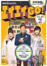 NHKテレビ エイエイGO! 2016年2月号