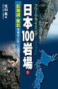 フリークライミング日本100岩場1 北海道・東北 増補改訂版【電子書籍】[ 北山 真 ]
