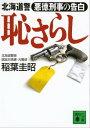 恥さらし 北海道警 悪徳刑事の告白【電子書籍】[ 稲葉圭昭 ]