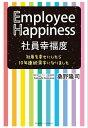 社員幸福度 Employee Happiness社員を幸せにしたら10年連続黒字になりました【電子書