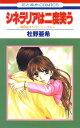 シネラリアは二度笑う -神林&キリカシリーズ(14)-【電子...