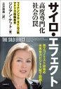 サイロ・エフェクト 高度専門化社会の罠【電子書籍】[ ジリアン・テット ]