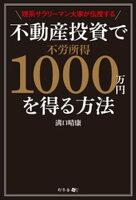 理系サラリーマン大家が伝授する不動産投資で不労所得1000万円を得る方法