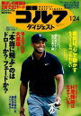 週刊ゴルフダイジェスト 2017年1月24日号2017年1月24日号【電子書籍】