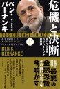 危機と決断 (上) 前FRB議長ベン・バーナンキ回顧録【電子書籍】[ ベン・バーナンキ ]