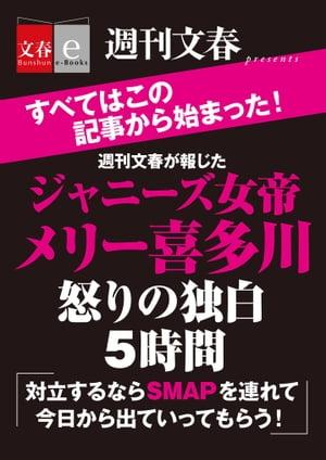 週刊文春が報じた ジャニーズ女帝メリー喜多川 怒りの独白5時間【文春e-Books】【電子書籍】