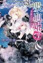 青少年文庫 - ランペリウスの吸血姫: 3 追憶のファルス【電子書籍】[ 浅井咲希 ]