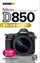 今すぐ使えるかんたんmini Nikon D850 基本&応用 撮影ガイド【電子書籍】[ 河野鉄平 ]