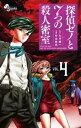 探偵ゼノと7つの殺人密室(4)【電子書籍...