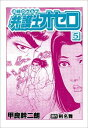 弁護士オセロ 5巻【電子書籍】[ 剣名舞 ]