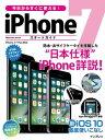 今日からすぐに使える! iPhone 7 スタートガイド【電子書籍】[ クランツ ]