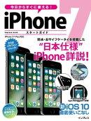 ����餹���˻Ȥ��롪 iPhone 7 �������ȥ�����