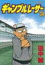 ギャンブルレーサー(24)【電子書籍】[ 田中誠 ]