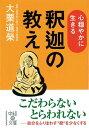 心穏やかに生きる 釈迦の教え【電子書籍】[ 大栗道榮 ] - 楽天Kobo電子書籍ストア