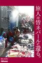 ネパールの話