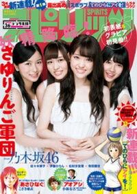 週刊ビッグコミックスピリッツ2016年36号(2016年8月1日発売)