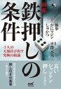 麻雀・鉄押しの条件 ー3人の天鳳位が出す究極の結論ー【電子書...