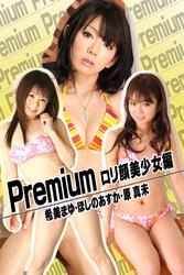 Premium ロリ顔美少女編 希美まゆ・ほしのあすか・原真未【電子書籍】[ 希美まゆ ]