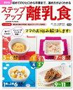 最新版 ステップアップ離乳食【電子書籍】