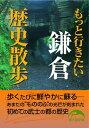もっと行きたい鎌倉歴史散歩【電子書籍】[ 奥富 敬之 ]