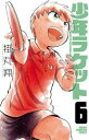 少年ラケット 6【電子書籍】[ 掛丸翔 ]