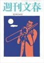 週刊文春 12月15日号【電子書籍】[ 伊集院静 ]