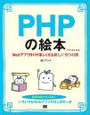 PHPの絵本 第2版 Webアプリ作りが楽しくなる新しい9つの扉【電子書籍】[ 株式会社アンク ]