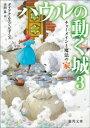ハウルの動く城 3 チャーメインと魔法の家【電子書籍】[ ダ...