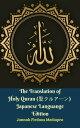The Translation of Holy Quran (聖クルアーン) Japanese Languange Edition【電子書籍】[ Jannah Firdaus Mediapro ]