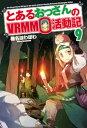 とあるおっさんのVRMMO活動記9【電子書籍】[ 椎...