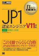 IT Service Management���ʽ� JP1ǧ�ꥨ�˥� V11�б�