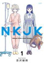 NKJK 1【電子書籍】[ 吉沢緑時 ]
