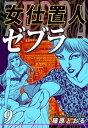 女仕置人ゼブラ(9)【電子書籍】[ 篠原とおる ]